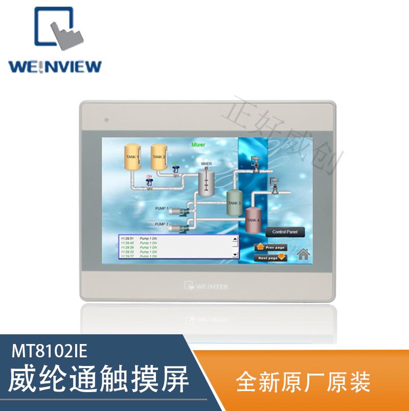 臺灣WEINVIEW 威綸通 觸摸屏 MT8102IE