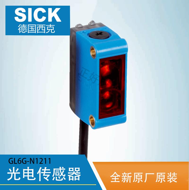 德國SICK?西克?光電傳感器 GL6G-N1211鏡反式