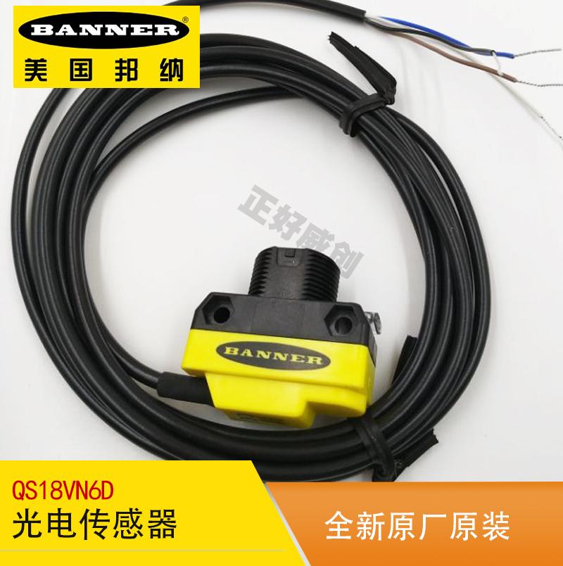 美國BANNER 邦納 光電傳感器 QS18VN6D直反式