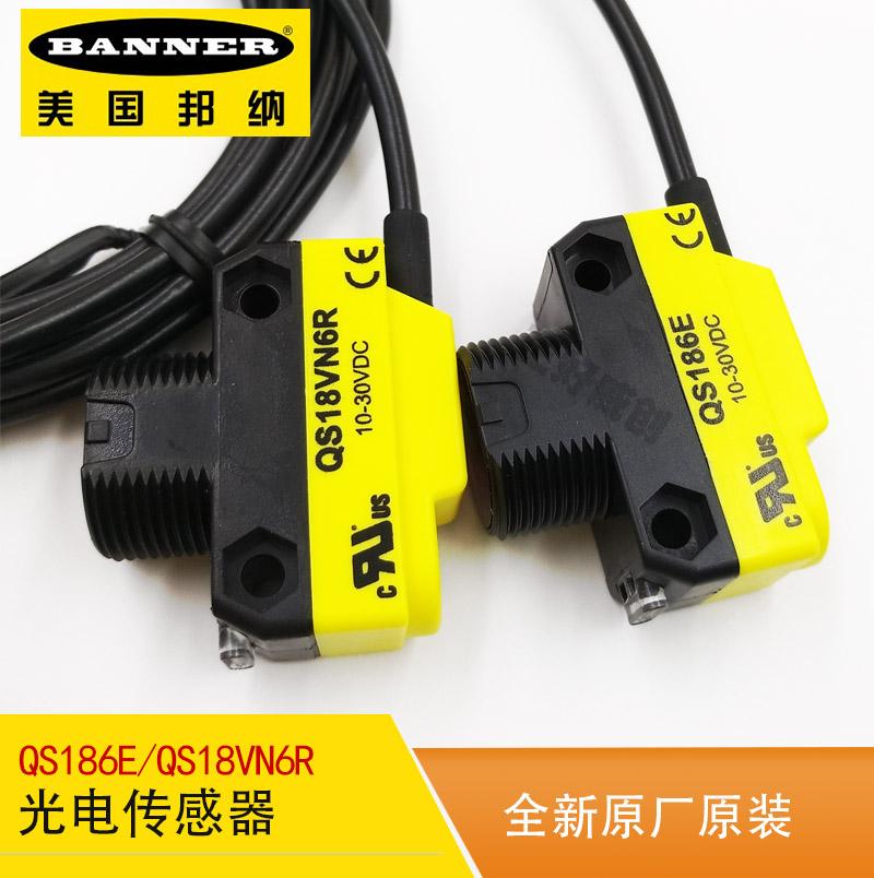 美國BANNER 邦納 光電傳感器 QS186E對射式
