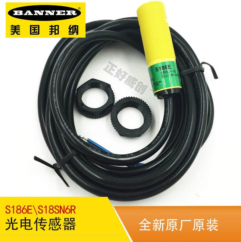 美國BANNER 邦納 光電傳感器 S186E對射式