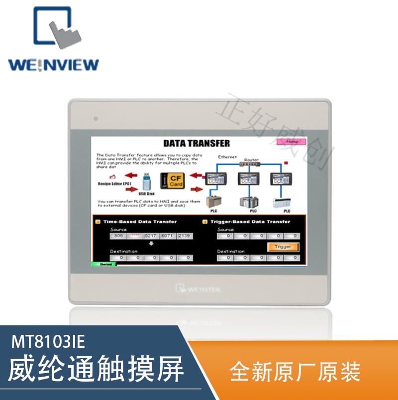 臺灣WEINVIEW 威綸通 觸摸屏 MT8103IE