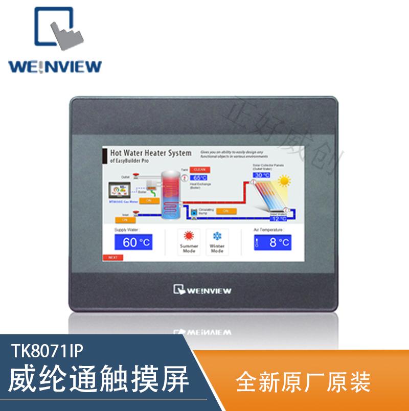 臺灣WEINVIEW 威綸通 觸摸屏 TK8071IP