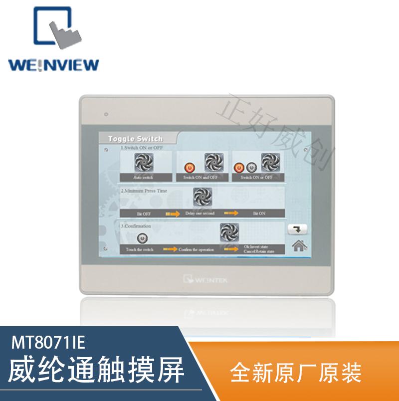 臺灣WEINVIEW 威綸通 觸摸屏 MT8071IE